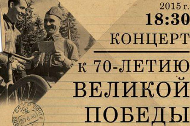 В Екатеринбургском Оперном исполнят военные песни из золотого фонда