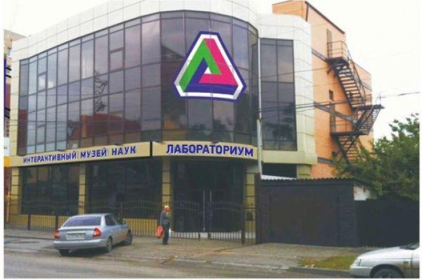 Интерактивный музей наук «Лабораториум» на ул. Текучёва, 97 в Ростове-на-Дону.