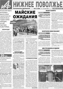 АиФ-Нижнее Поволжье №19