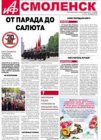 Аргументы и Факты - Смоленск №19. От парада до салюта
