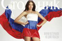 София Никитчук на обложке журнала.