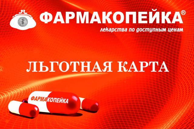 За каждые 100 рублей стоимости покупки на карту начисляется 20 льготных баллов.