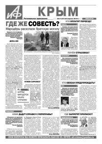 АиФ-Крым №17