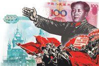 Экономика РФ и Китая