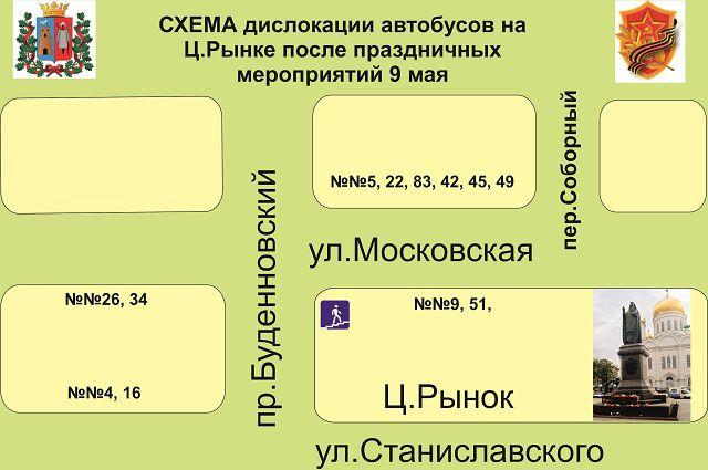 Администрация Ростова-на-Дону