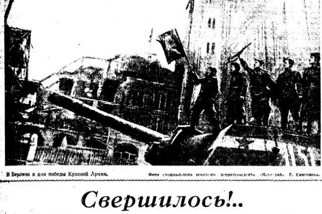 Страница газеты «Известия» от 9 мая 1945 года.