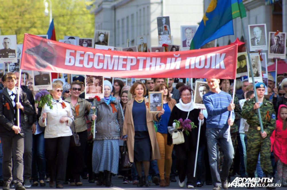 «Бессмертный полк» в Калининграде.