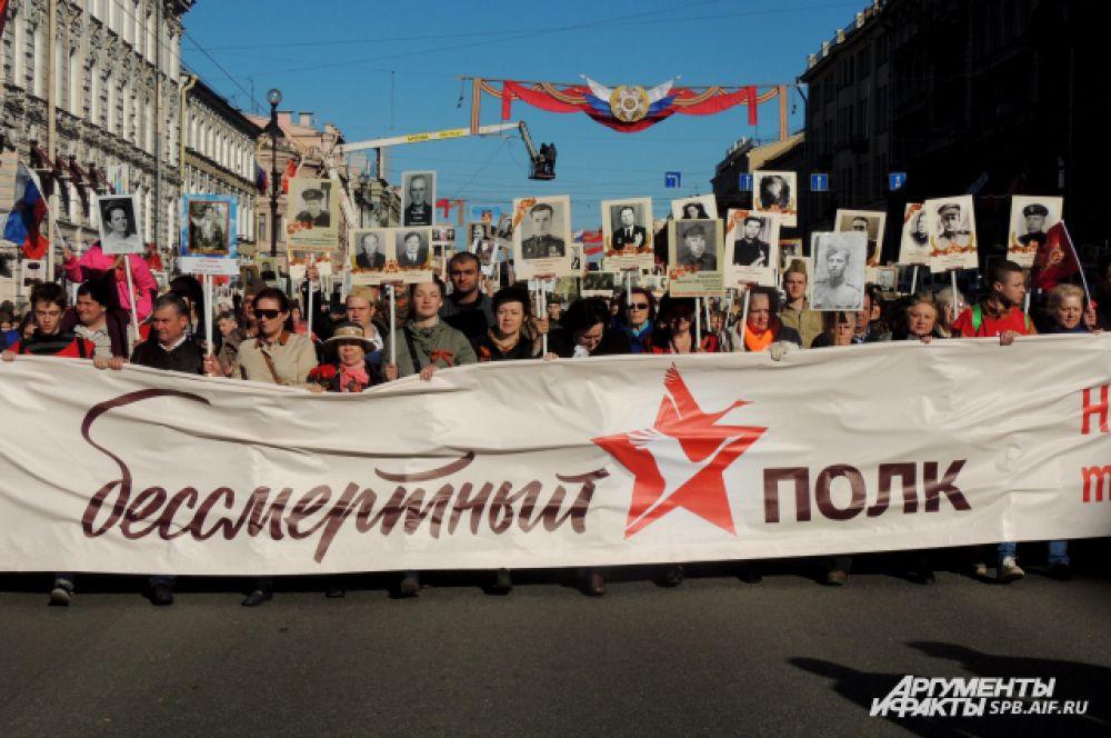 """Акция """"Бессмертный полк"""" состоялась в Петербурге во второй раз."""