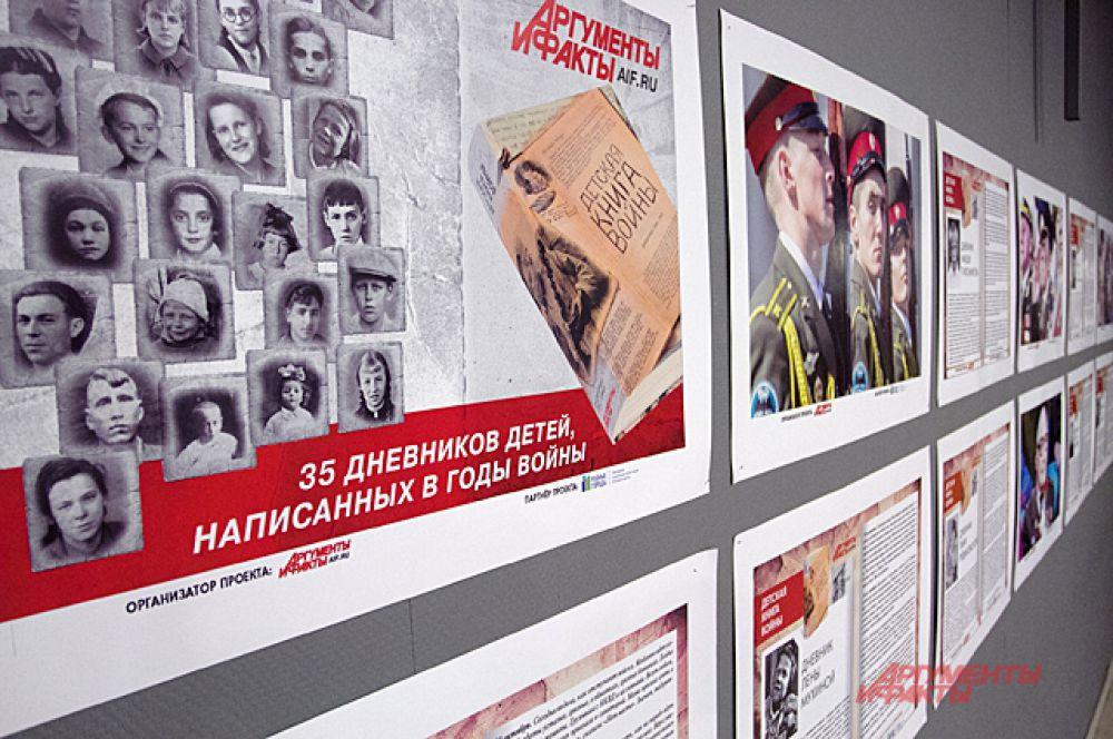 В преддверии праздника в торговом центре «Сибирский молл» открылась фотовыставка «Детская книга войны. Дневники 1941-1945». Она проработает до 18 мая.
