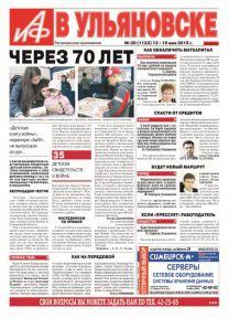 АиФ - Ульяновск 20