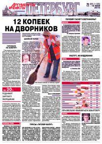 Аргументы и факты- Петербург
