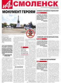 Аргументы и Факты - Смоленск №20. Монумент героям