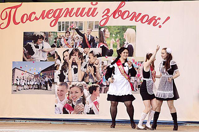 Когда в Новосибирске прозвенят последние звонки?