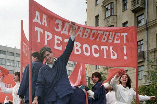 Участники театрализованного представления на улицах Москвы в День города у транспаранта «Да здравствует трезвость». 1987 год.