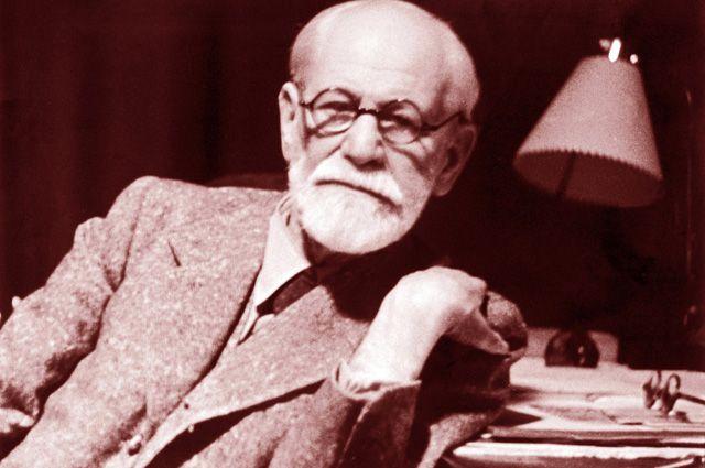 Зигмунд Фрейд.