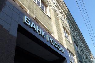 Банк России возобновляет валютные интервенции