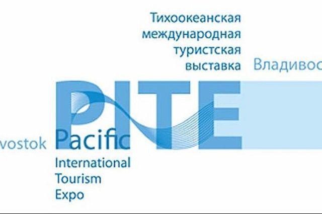 Тихоокеанский туристский форум.