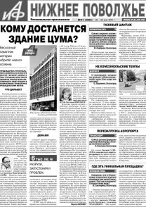 АиФ-Нижнее Поволжье №21