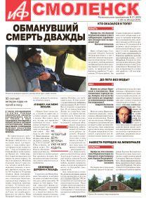 Аргументы и Факты-Смоленск №21. Обманувший смерть дважды