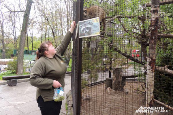 Фрося доверяет сотрудникам зоопарка.
