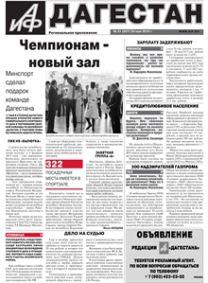 АиФ-Дагестан №21