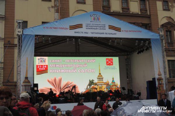 На Манежной площади установили большую сцену.