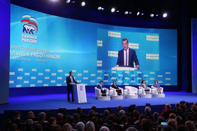 Председатель правительства России Дмитрий Медведев выступает на пленарном заседании Всероссийского форума социальных работников в Ярославле.
