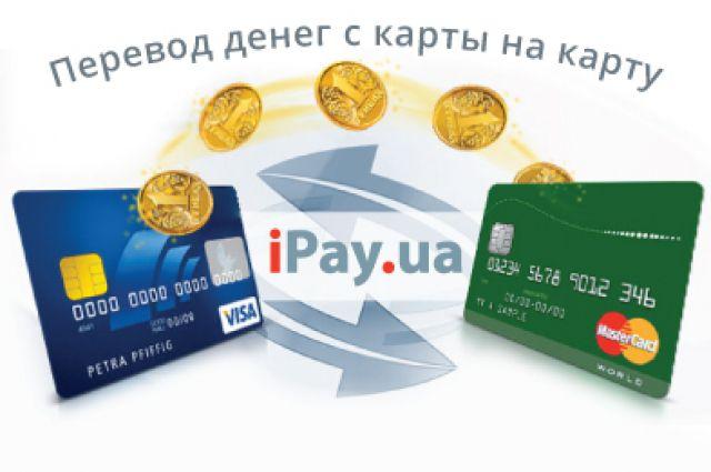 Как сделать денежный перевод на карту