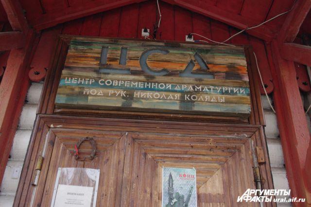 Уральский Центр современной драматургии переедет в Дом чиновника Уварова