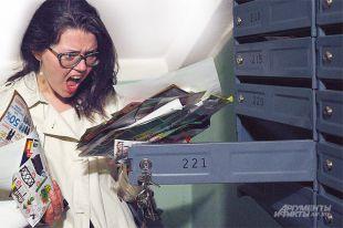 Всю рекламу из почтового ящика лучше сразу выбросить!