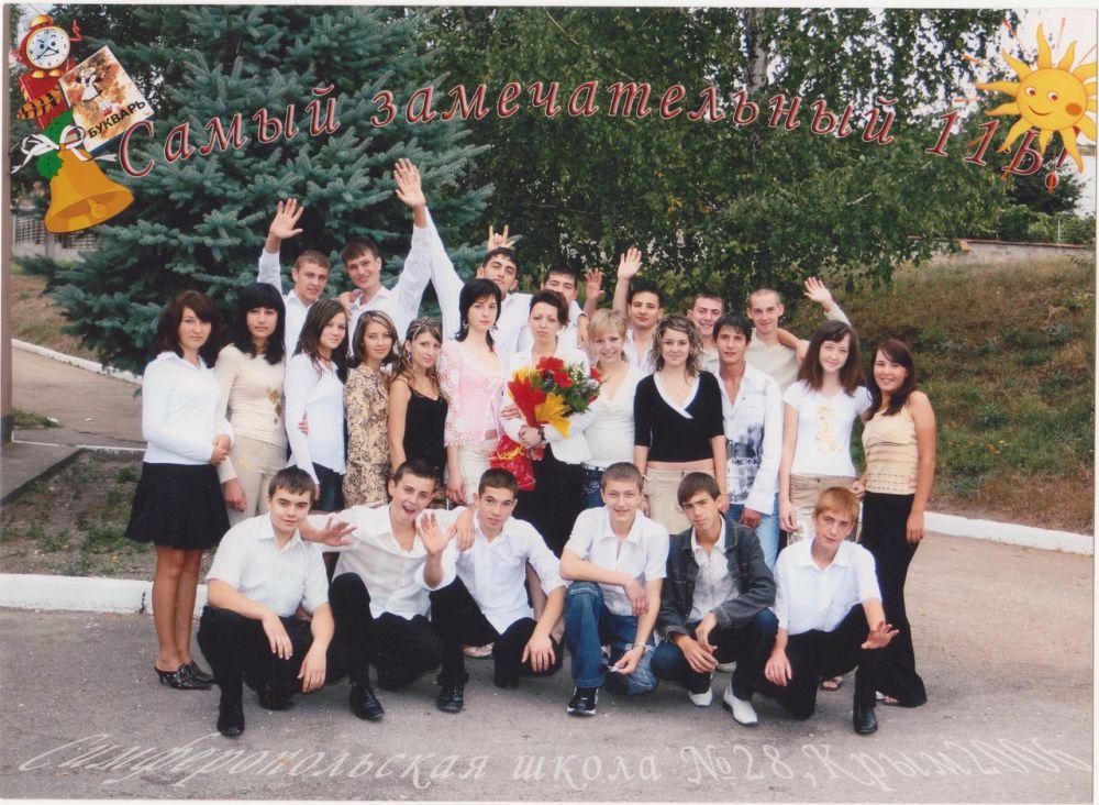 Выпускники симферопольской школы №28. 2006 г.