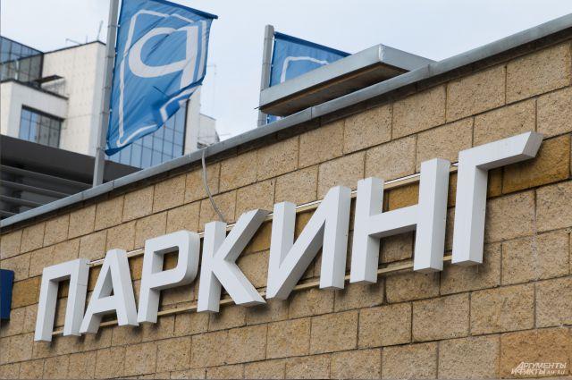 Платные парковки появятся в Новосибирске