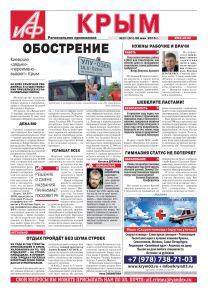 АиФ-Крым №21