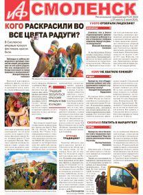 Аргументы и Факты-Смоленск. Кого раскрасили во все цвета радуги?
