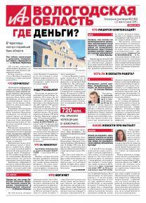 Номер АиФ-Вологда 27.05.15