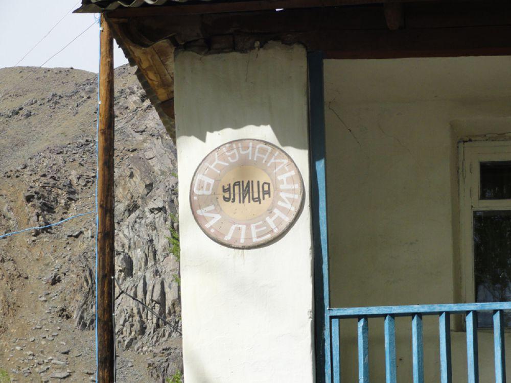 Улица Ленина в Ишкашиме на фоне Гиндукуша