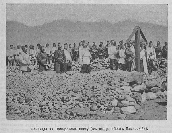 Молебен на Памирском посту. 1903 г.