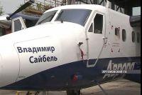 У самолёта теперь собственное имя.