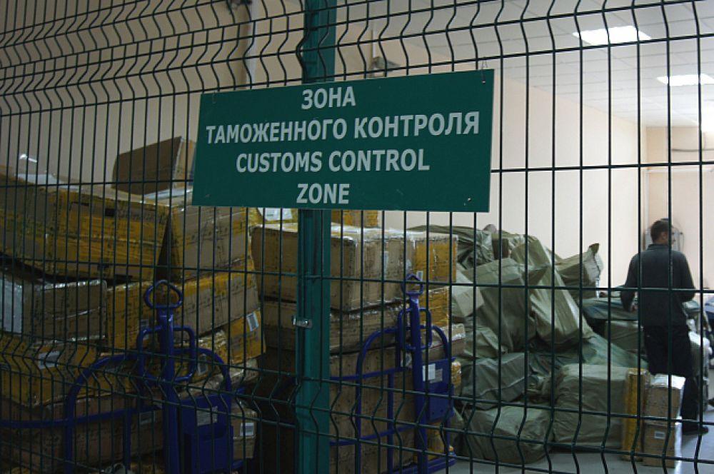 Прибывающие в Россию почтовые отправления сначала должны пройти таможенный досмотр.