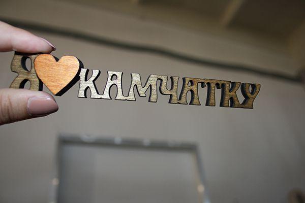 Я люблю Камчатку!