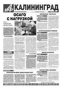 «Аиф-Калининград» № 23