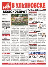 АиФ - Ульяновск 23