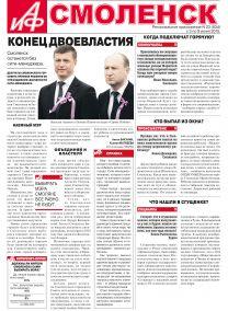 Аргументы и Факты-Смоленск. Конец двоевластия