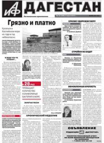АиФ-Дагестан №23