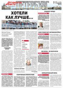 Аргументы и факты-Санкт-Петербург