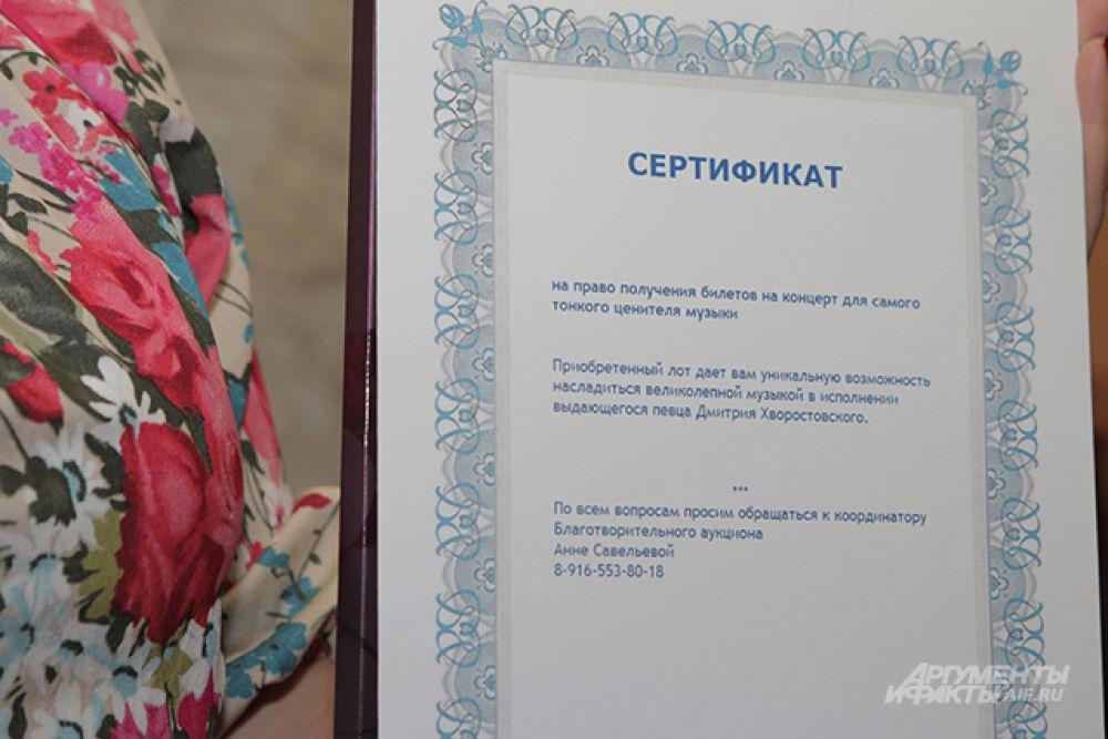 Надеждой Соловьевой был представлен лот номер 11 – Билеты на музыкальный концерт.