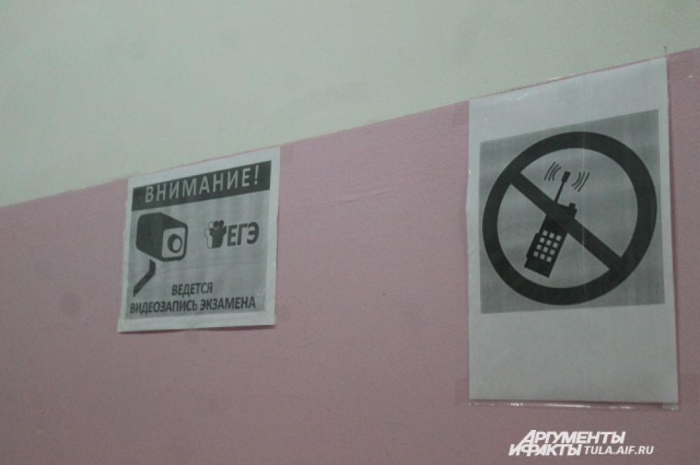 Камеры повсюду, а телефоны - в специальной комнате