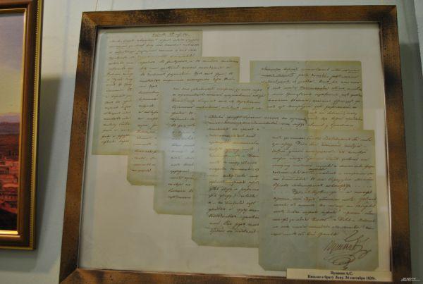Письма Пушкина.