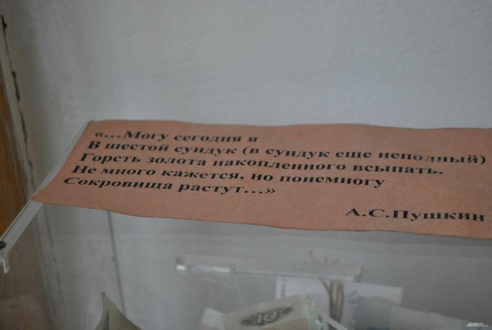 Ящик для сбора пожертвований в музее Пушкина.