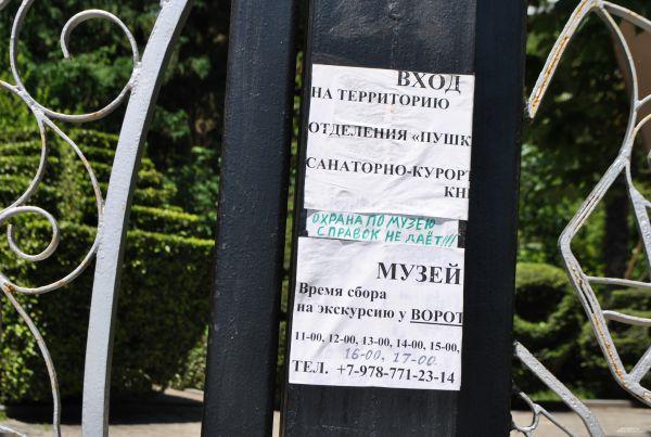Предупреждение для туристов.